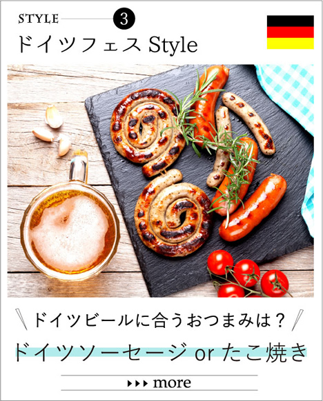 STYLE3 ドイツフェスstyle