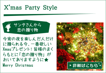 X'mas Party Styleの婚活イベント
