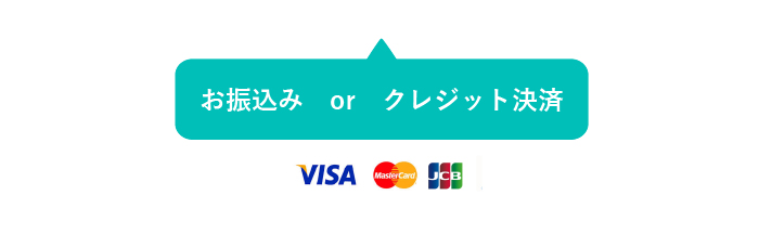 お支払い方法はお振込み、もしくはクレジット決済