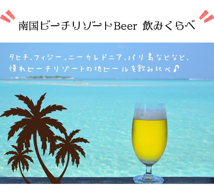 タヒチ、フィジー、ニーカレドニア、バリ島などなど、憧れビーチリゾートの地ビールの飲み比べが楽しめる