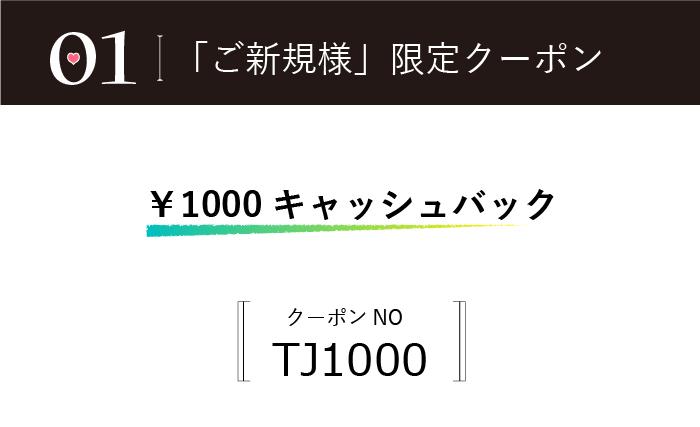 ご新規様限定クーポン券。1000円キャッシュバッククーポン。クーポン番号TJ1000