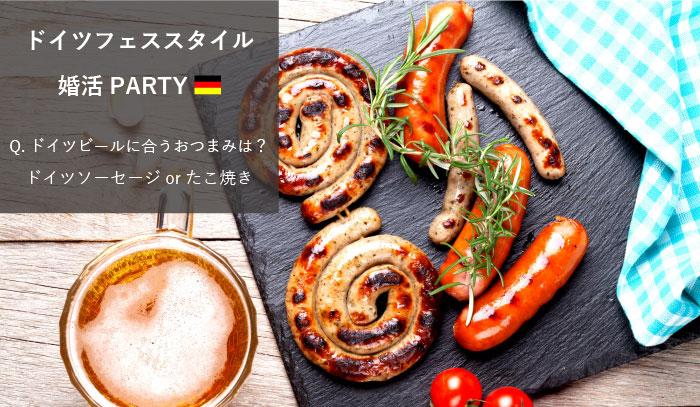 ドイツフェススタイルの婚活イベント!ドイツビールとドイツソーセージが堪能できるプチ街コン