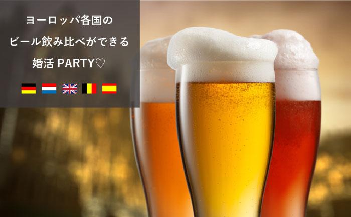 ヨーロッパ各国のビール飲みくらべが楽しめる婚活イベント開催中!