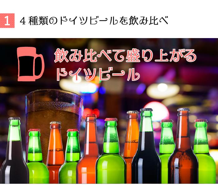 4種類のドイツビールの飲み比べが楽しめる