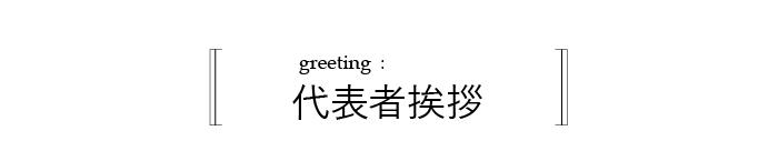 代表者挨拶 運命の出会いが見つかる婚活イベントNo.1を目指して