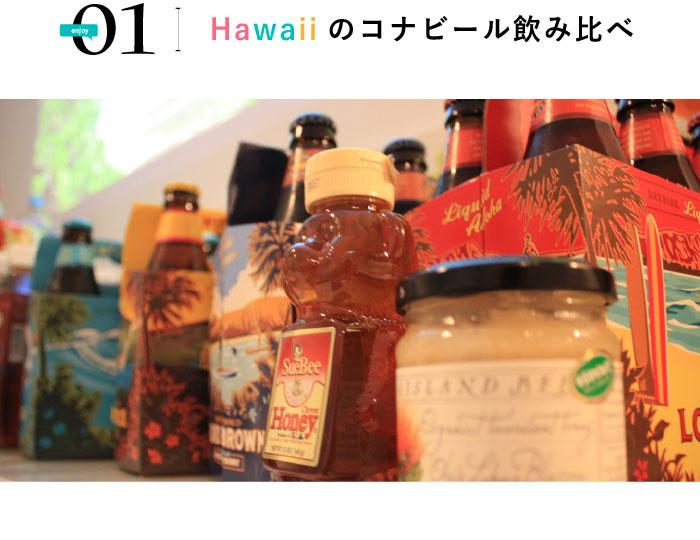 1.ハワイの地ビール「コナビール」飲みくらべ