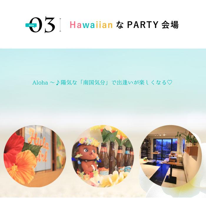 3.ハワイアンな婚活イベント会場