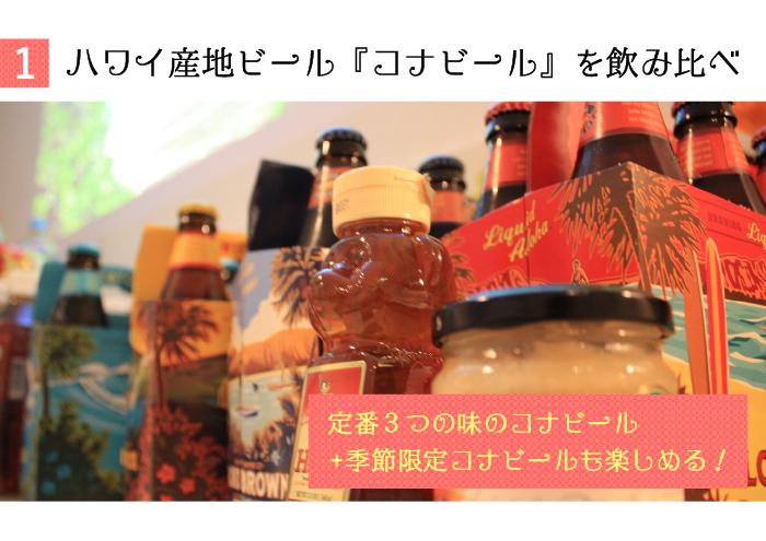ハワイ産地ビール『コナビール』の飲み比べが楽しめる