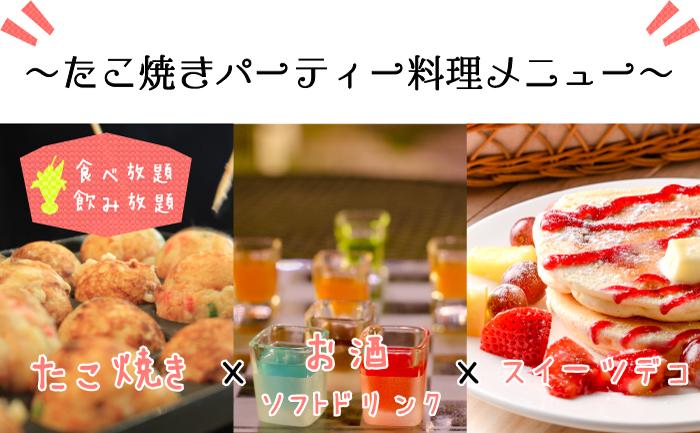 tたこ焼きパーティー婚活イベントで楽しめる料理・ドリンクメニュー一覧