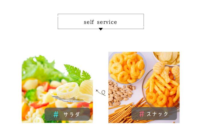 サラダ、スナック食べ放題