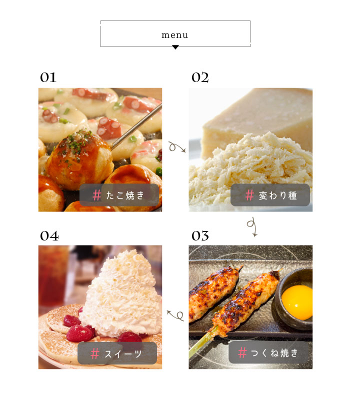 作れる料理