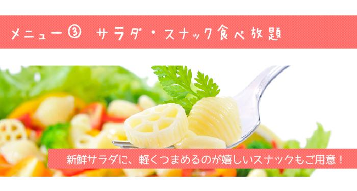 ③サラダ・スナック食べ放題