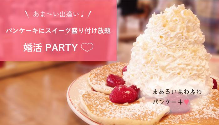 パンケーキにスイーツ盛り付け放題が楽しめるたこ焼きパーティー婚活イベント