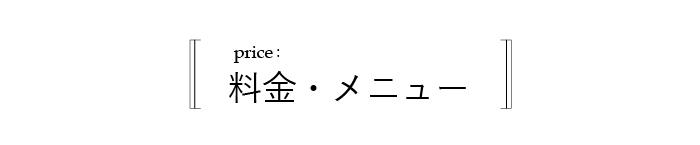 婚活イベント料金・メニュー