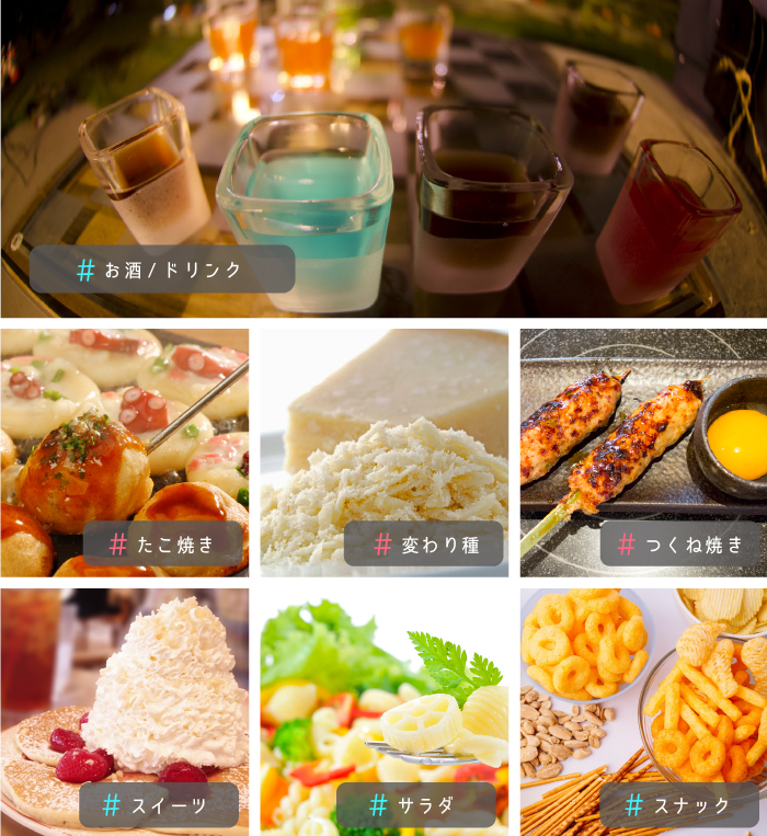 料理メニューは、お酒、ソフトドリンク、たこ焼き、変わり種たこ焼き、つくね焼き、スイーツ、スナック、サラダなど