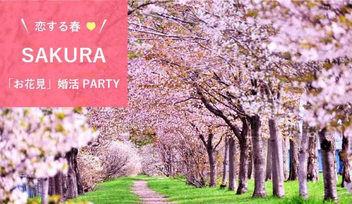 恋する春。お花見が楽しめる婚活イベント