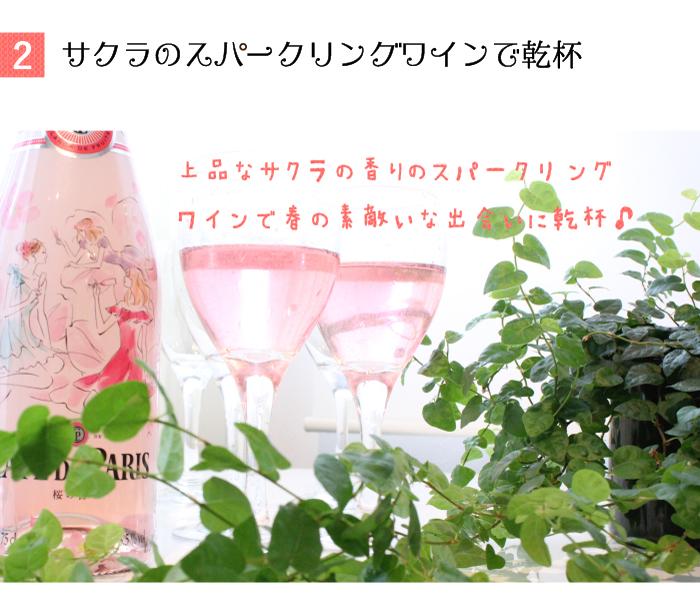 桜のスパークリングワインで片手に大人な出会いを満喫できる