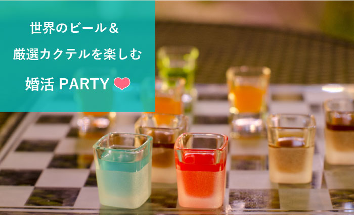 世界のお酒・ビールとCuteな厳選カクテルが楽しめるたこ焼きパーティー婚活イベント