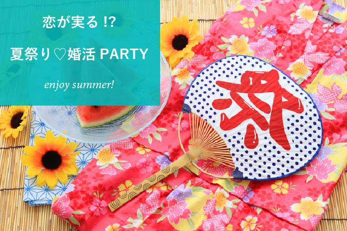 夏の出会いを満喫!夏祭り堪能エンタメ婚活パーティー