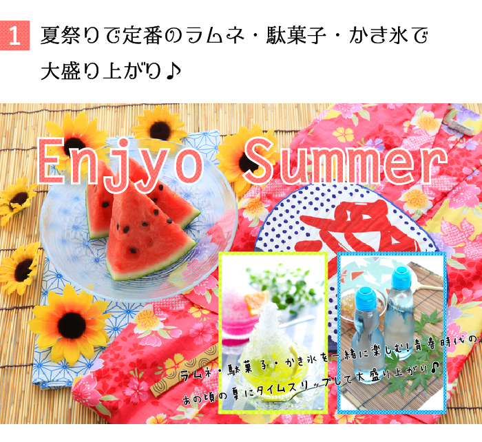 夏祭り定番のラムネ・駄菓子・かき氷で大盛り上がり!
