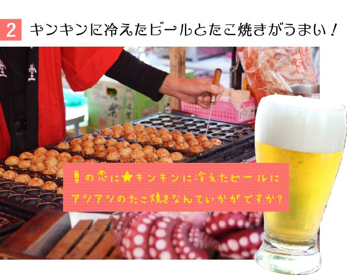 夏の恋に♪キンキンに冷えたビールにアツアツ本格ガス式たこ焼きなんていかがですか?