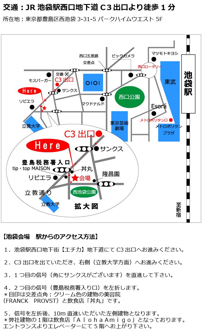 池袋店のアクセスマップ