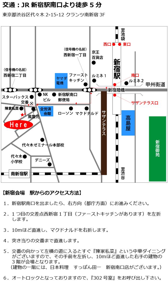 新宿店のアクセスマップ