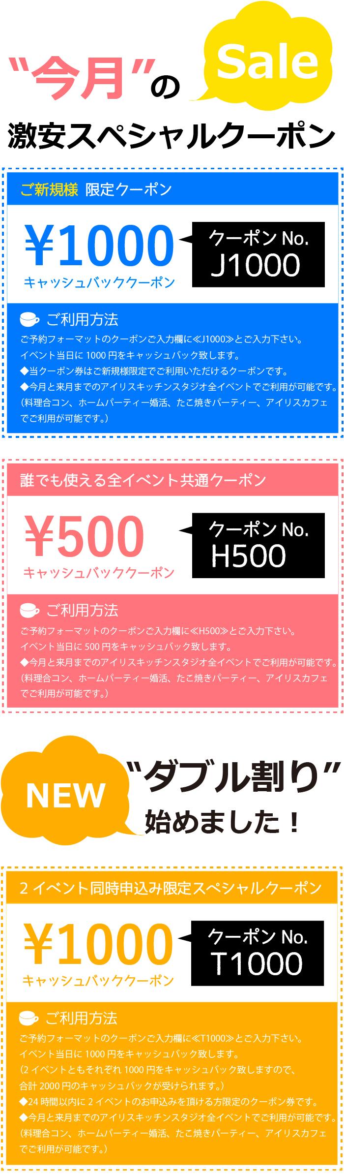 最大1000円キャッシュバッククーポンプレゼント