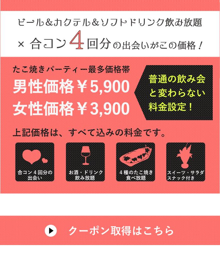 ビール・カクテル・ソフトドリンク・合コン4回分の料金がこの価格→男性5900円 女性3900円
