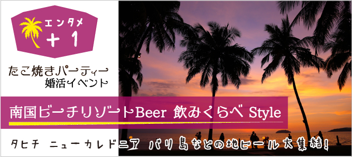 南国ビーチリゾートビール飲み比べのエンタメ婚婚活イベント詳細ページへ