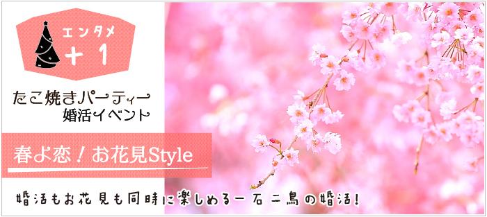 春よ恋!お花見スタイルのエンタメ婚婚活イベント詳細ページへ