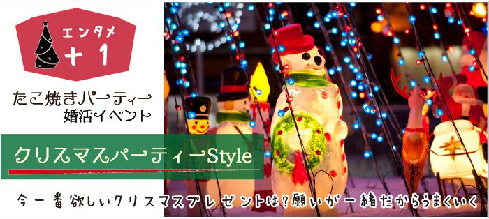 クリスマス婚活パーティー詳細ページへ