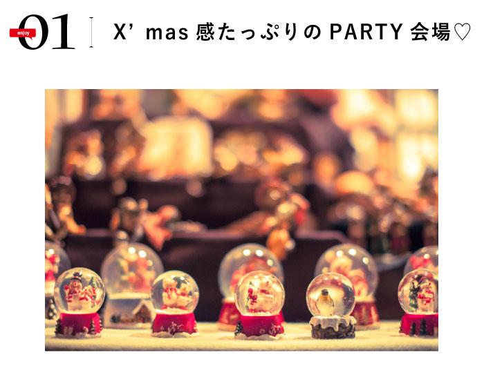 クリスマス感たっぷりの婚活パーティー会場