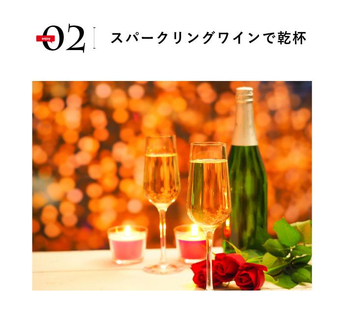 クリスマスにピッタリなスパークリングワインで乾杯