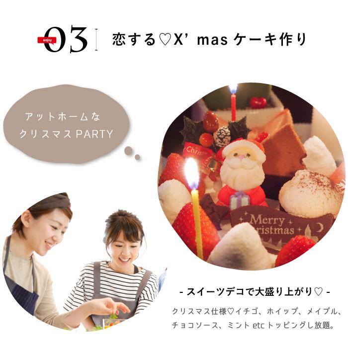 恋するクリスマスケーキ作り