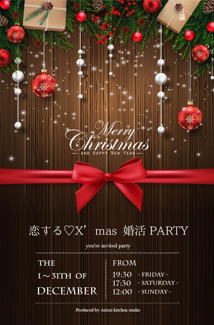 恋するクリスマス婚活パーティー開催中
