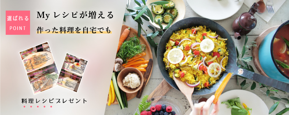 Myレシピが増える 作った料理を自宅でも