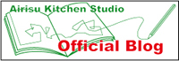 アイリスキッチンスタジオオフィシャルブログ