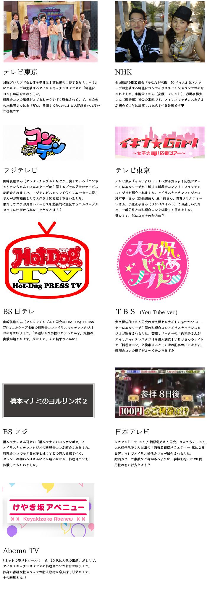 フジテレビ、テレビ東京、NHK、日本テレビ、BSフジ、BS日テレ、abema TVなどに取り上げられました。