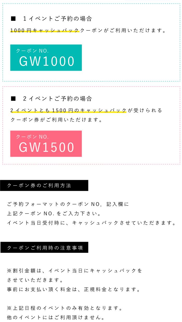 GW4月29日~5月8日の間のイベントに1000円~1500円OFFで参加できるクーポンプレゼント