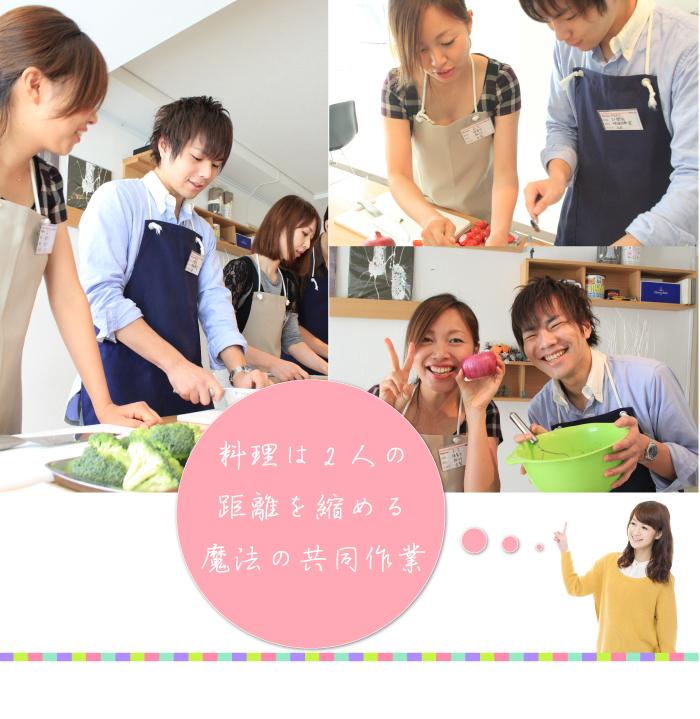 料理は2人の距離を縮める魔法の共同作業