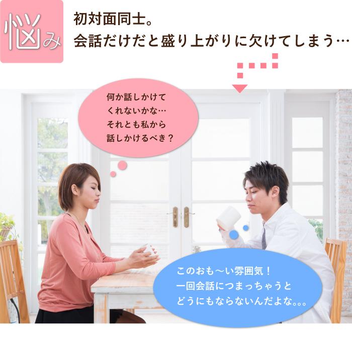 婚活で多い悩み『初対面同士。会話だけだと盛り上がりに欠けてしまう』