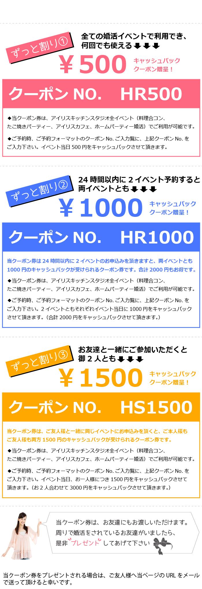 リピーター様限定 500円~1500円キャッシュバッククーポン