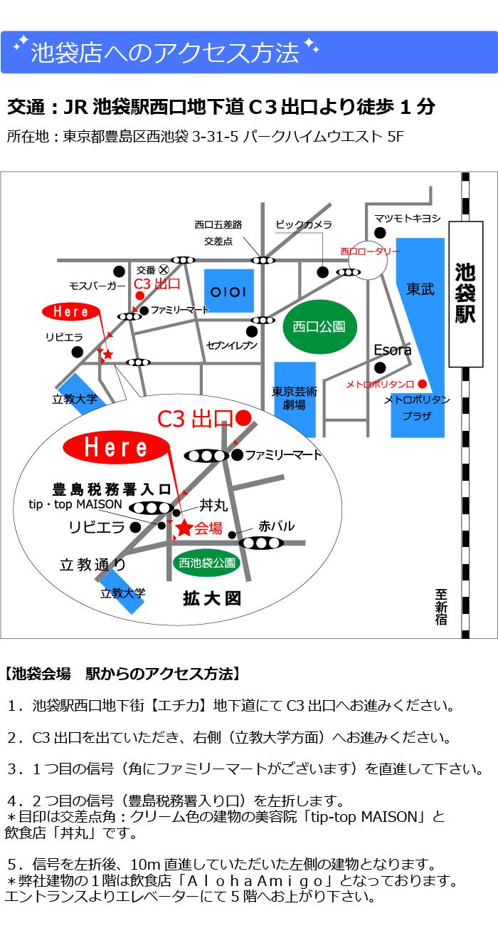 アイリスキッチンスタジオの料理合コン池袋店へのアクセスマップ
