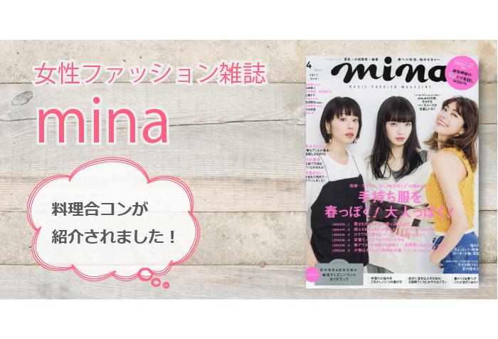 女性ファッション雑誌 minaに料理合コンが紹介されました