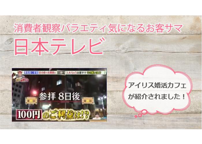 日本テレビ 消費者観察バラエティ気になるお客サマでアイリス婚活カフェが紹介されました