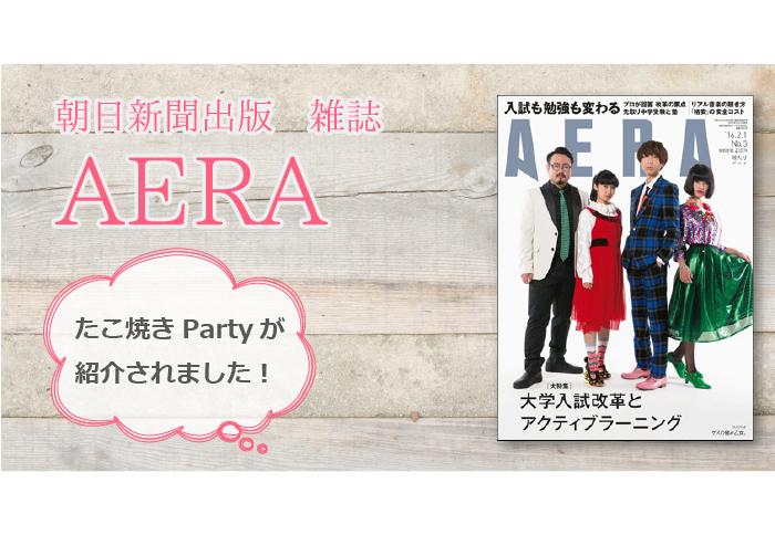 朝日新聞出版 AERAにたこ焼きパーティーが紹介されました