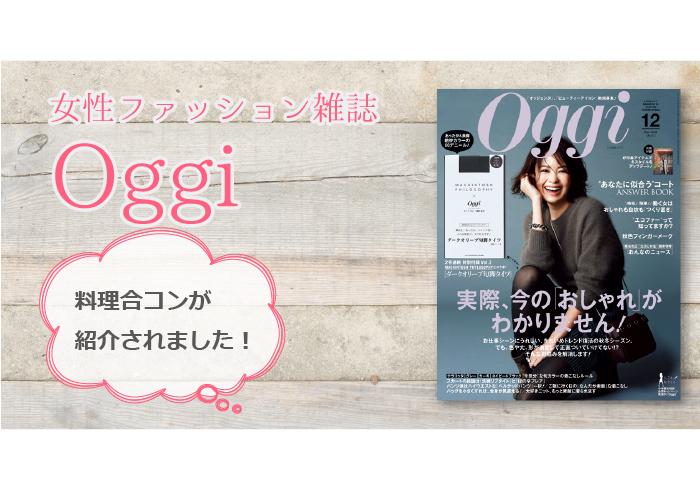女性ファッション雑誌 Oggiに料理合コンが紹介されました