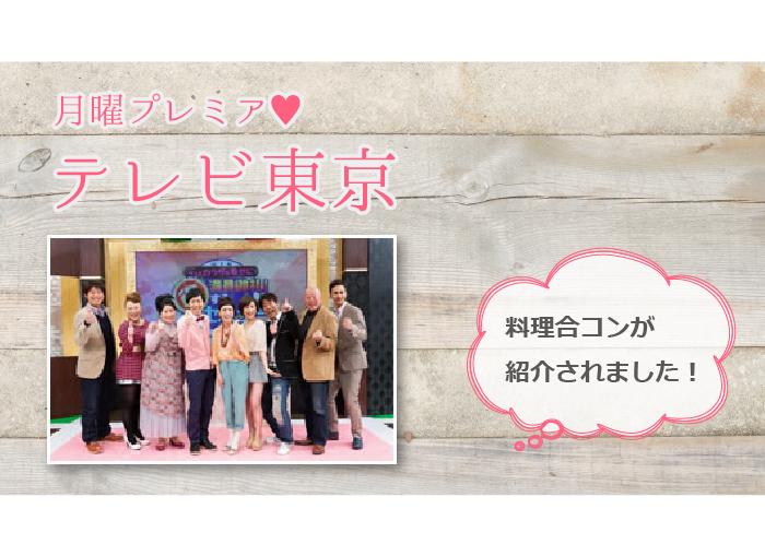 テレビ東京 月曜プレミアに料理合コンが紹介されました