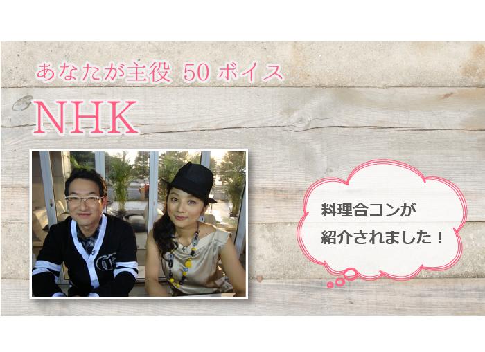 NHK あなたが主役50ボイスに料理合コンが紹介されました